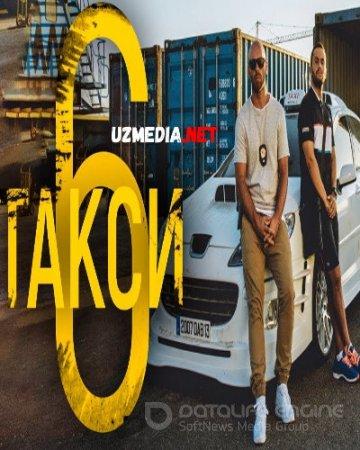 Такси 6 / Taksi 6 / Taxi 6 / Kirakash 6 Uzbek tilida O'zbekcha tarjima kino 2021 HD tas-ix skachat