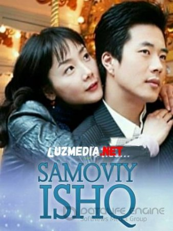 SAMOVIY ISHQ / ЛЕСТНИЦА В НЕБЕСА Korea serial HD tas-ix skachat