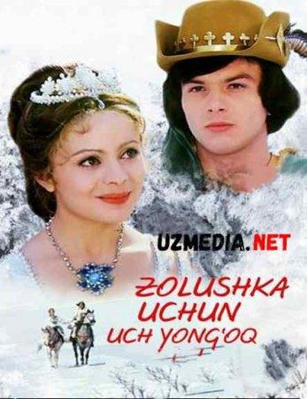 ZOLUSHKA UCHUN UCH YONG'OQ Uzbek tilida O'zbekcha tarjima kino 2008 HD tas-ix skachat