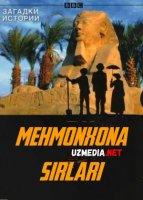 Mehmonxona sirlari / Mexmonxona siri serial 49-50-51-52-53-54-55-56-57-58-59-60-61-62-63-64-65-66-67-68 qismlar Uzbek O'zbek tilida HD tasix