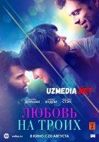 Uchta sevgi / 3 muhabbat / O'ynoqi sevgi Uzbek tilida O'zbekcha tarjima kino 2020 720p HD tas-ix skachat