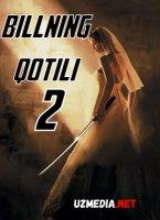 Billning qotili 2 / Billning o'limi 2 Premyera Uzbek tilida O'zbekcha tarjima kino 2004 HD tas-ix skachat